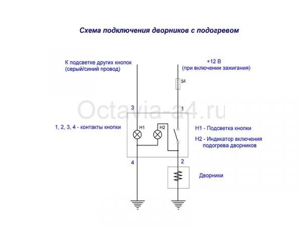 Схема подключения дворников с подогревом