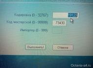 Кодирование комбинации приборов